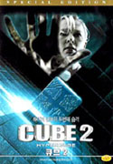 Cube 2: Hypercube Video Cover 3